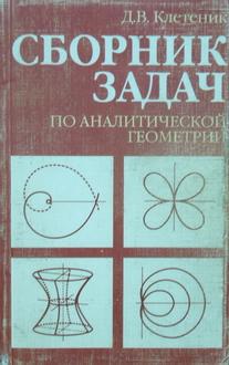 задачник по аналитической геометрии клетеник pdf